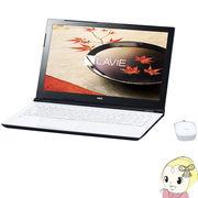 PC-NS150FAW NEC 15.6型 ノートパソコン LAVIE Note Standard NS150/FAW