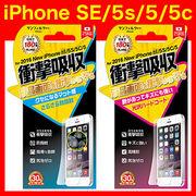 iPhoneSE / iPhone5s / iPhone5 衝撃自己吸収フィルム 液晶保護 フィルム 光沢ハードコート さらさら防指紋