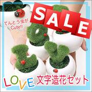 インテリアに★フラワーアートLOVEポットセット★緑とLOVEでダブルの癒し!