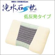 滝水石枕 低反発タイプ