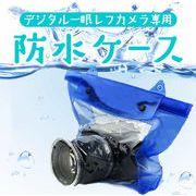 【ノベルティ】【OEM】【自社ブランド対応】【送料無料】防水カメラケース デジタル一眼専用
