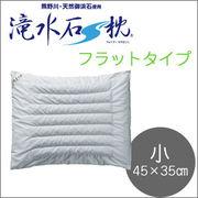 滝水石枕 フラットタイプ 小