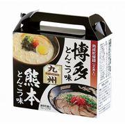 熟成乾燥麺 九州ラーメンセット