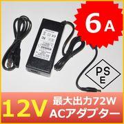 �y1�N�ۏؕt�z�ėpAC�A�_�v�^�[ 12V/6A/�ő�o��72W �o�̓v���O�O�a5.5mm(���a2.1