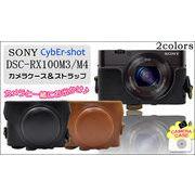 <ソニー>SONY Cyber-shot DSC-RX100M3カメラケース&ストラップセット