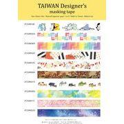 10月末 入荷予定 10月14日予約締切 台湾デザイナーズ  マスキングテープ 15mm masking tape
