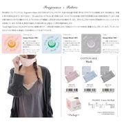 「おやすみグッズ」FRABRIC Cotton Silk Maskコットンシルクマスク
