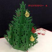 【ポップアップ】 クリスマスカード Lサイズ