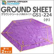 DOPPELGANGEROUTDOOR(R) グラウンドシート(六角形タイプ)小 GS1-224