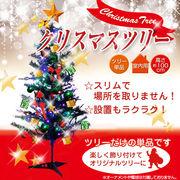 大人も子供もワクワク♪ドキドキ♪クリスマスツリー 【90cm】  グリーン
