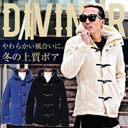 ★2016秋冬SALE★【DIVINER】もこもこボアダッフルコート/ジャケット/メンズコート/アウター