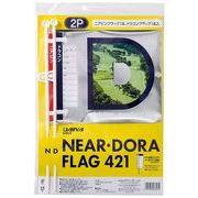 ニアピンドラコンフラッグ421 2P GF-421