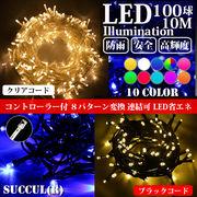 LEDイルミネーションライト100球 10m 防雨仕様 コントローラ付 コード直径1.6mm