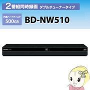 BD-NW510 シャープ AQUOS ブルーレイレコーダー 500GB ダブルチューナー