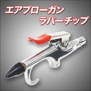 ◆手に収まるサイズで作業しやすい◆エアブローガン ラバーチップ