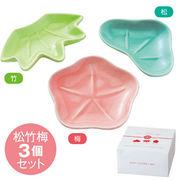 松竹梅・豆皿3セット
