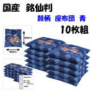 通販売れ筋  青・銘仙判座布団 鼓柄 (10枚組)  青 日本製
