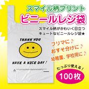 【エコ活動!】★スマイル柄プリントのビニールレジ袋★たっぷり使える約100枚入り!