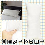 【中材】抱き枕中身 90×43cm クッション 枕 本体 ヌード ロングクッション オリジナル 素材 中綿