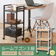 【直送可/送料無料】リビング・オフィスの収納に最適なルームワゴン3段