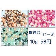 クラフト レジン封じ ガラスドーム充填 色&サイズミックスセット 2mm 3mm 4mm【10g入】