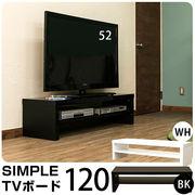 SIMPLE TVボード 120幅 BK/WH