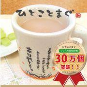 ひとことまぐ【マグカップ/日本製/メッセージ/ギフト/和雑貨/和風/和物/母の日/父の日/敬老の日】