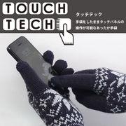 タッチテック2016【スマートフォン/タッチパネル/手袋/グローブ】