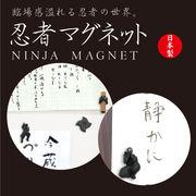 忍者マグネット【日本製/和雑貨/和風/和物/日本/お土産】