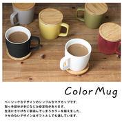 Color Mug(カラーマグ)【マグカップ/ギフト】