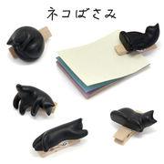 ネコばさみ【ねこ/黒猫/猫雑貨/クリップ/文具】