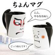 ちょんまぐ【日本製/和雑貨/和風/和物/日本/お土産】