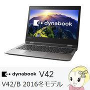 PV42BMP-NJA 東芝 2016冬モデル dynabook 12.5型 2in1コンバーチブル パソコン V42/B オニキスメタリッ
