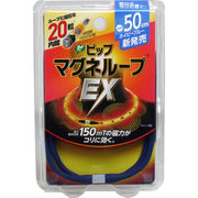 【3月30日まで特価】 ピップ マグネループEX ネイビーブルー 50cm 1本入