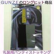 【GUNZE☆年間定番】礼装用パンティストッキング(ブラック)