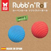室内での愛犬とのコミュニケーションに最高ボール!「Rubb'n'Roll ソフトラバーボール M」