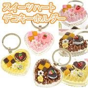 【在庫セール】ハートスイーツデコキーホルダー チョコレート お菓子 クッキー ハート ハンドメイド