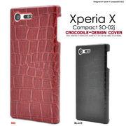 <コンパクト・02J用>Xperia X Compact SO-02J用クロコダイルレザーデザインケース