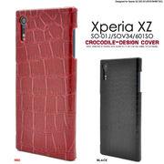<エクスペリア・01J用>Xperia XZ (SO-01J/SOV34/601SO)用クロコダイルレザーデザインケース