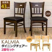 【1月25日 入荷分 予約販売】KALMIA ダイニングチェア 2脚セット DBR/LBR