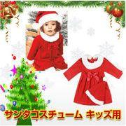 サンタ服 コスプレ衣装 クリスマス サンタガール ベビー服 サンタスーツ サンタ帽子付 レッド