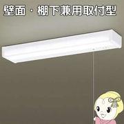 HH-LC115N パナソニック  LED流し元灯 【要電気工事】「壁面・棚下兼用取付型」「便利なコンセント・プ・