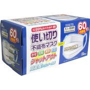 【11月26日まで特価】サンフィット 使い切り 不織布マスク 大人・普通用 60枚入