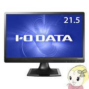 LCD-AD222ESB アイ・オー・データ 21.5型ワイド液晶ディスプレイ