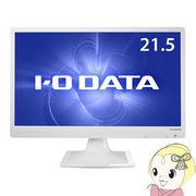 LCD-AD222ESW アイ・オー・データ 21.5型ワイド液晶ディスプレイ
