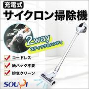 充電式サイクロン掃除機 SY-060