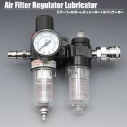 圧力調整・水滴除去・オイル混合◇エアーフィルターレギュレーター+ルブリゲーター