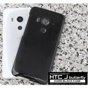 <スマホ・バタフライHTV31>HTC J butterfly HTV31用ハードブラックケース
