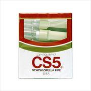 クロレラパイプ CS5