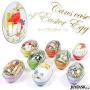 エッグ型缶ケース【イースターエッグ/うさぎ/ラビット/ハードケース/小物/雑貨】